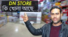 DN STORE কি খোলা আছে?? Dn Store Update Information | Dn Store Delivery Service by DN STORE